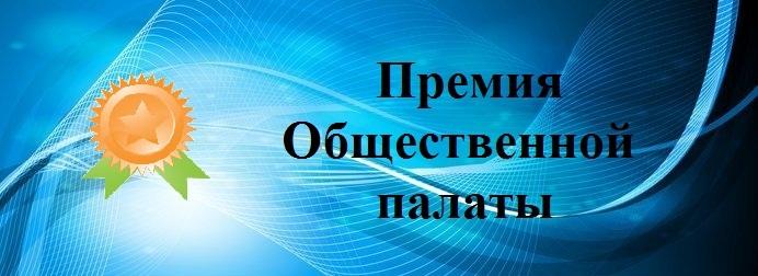 Премия общественной палаты