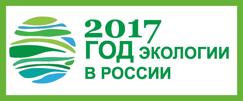 Первый региональный Экологиский форум