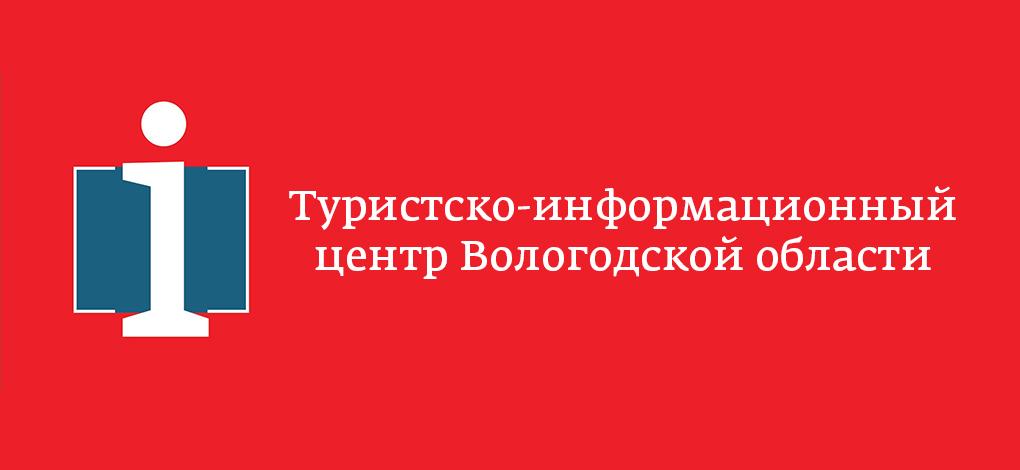 Туристско-информационный центр области