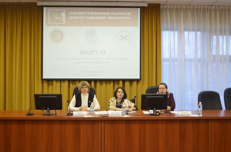 Вологодские СО НКО обсудили механизмы участия в оказании соцуслуг
