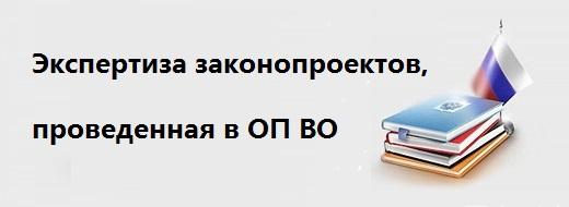 Экспертиза законопроектов, проведенная в ОП ВО